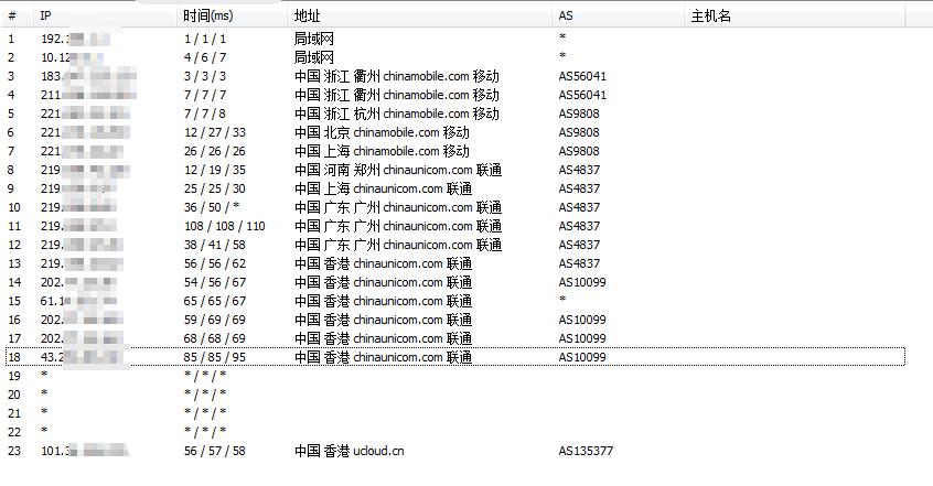香港vps移动去程路由追踪